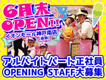 サーティワンアイスクリームイオンモール神戸南店(仮称)のアルバイト情報
