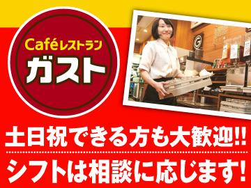 ガスト 竜ヶ崎店<011222>のアルバイト情報