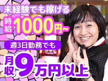 ビッグアップル長崎店のアルバイト情報