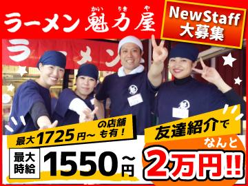 ラーメン魁力屋(かいりきや)◆東海8店舗のアルバイト情報