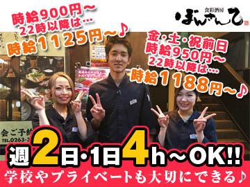 食彩酒房 ぼんさんて 松本公園通り店のアルバイト情報