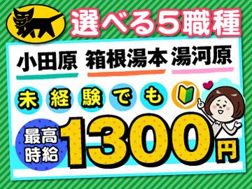 ヤマト運輸(株) 小田原・箱根湯本・湯河原エリアのアルバイト情報