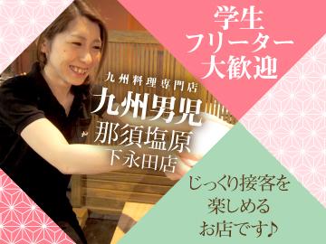九州料理専門店 九州男児 那須塩原下永田店のアルバイト情報