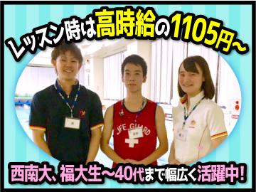 スポーツクラブルネサンス福岡西新のアルバイト情報