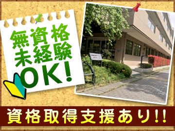 (株)セントメディア【本牧ホーム 応募受付センター】のアルバイト情報