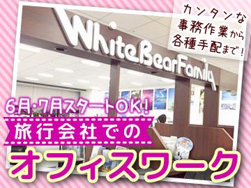 株式会社ホワイト・ベアーファミリー 大阪支店のアルバイト情報