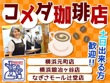 コメダ珈琲店 ★横浜・藤沢3店舗合同募集★のアルバイト情報