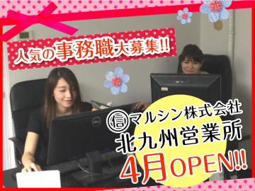 マルシン株式会社 北九州営業所のアルバイト情報