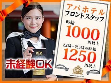アパホテル〈小倉駅前〉のアルバイト情報