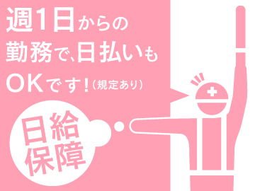 東亜警備保障株式会社 錦糸町本部のアルバイト情報