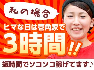 壱角家 メトロ西葛西店のアルバイト情報