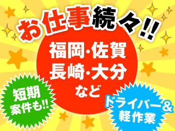 株式会社ジャパン・リリーフ/fodr・folwのアルバイト情報