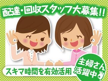 有限会社花ぶさ太田店のアルバイト情報