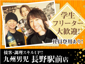 九州料理専門店 九州男児 長野駅前店のアルバイト情報