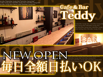 Girl's&Bar   Teddy (テディ)  ☆★6月NEW OPEN★☆のアルバイト情報
