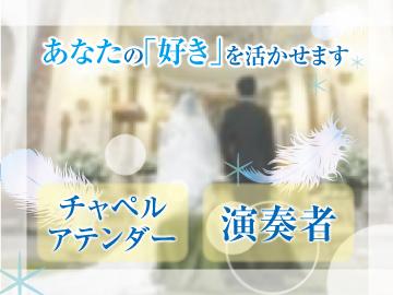 株式会社東京音楽センターのアルバイト情報