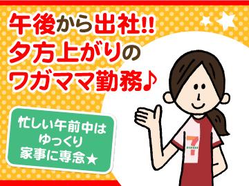 セブンイレブン 八幡町上津役西3丁目店のアルバイト情報