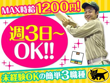 ヤマト運輸(株) 上町支店 [060879]のアルバイト情報