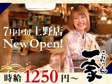 《 こだわりもん一家 上野店 7月中旬 NEW OPEN! 》のアルバイト情報
