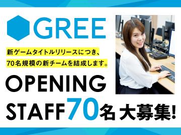 【特報!!】新ゲームタイトルリリースにつき、オープニングスタッフ70名の大募集!