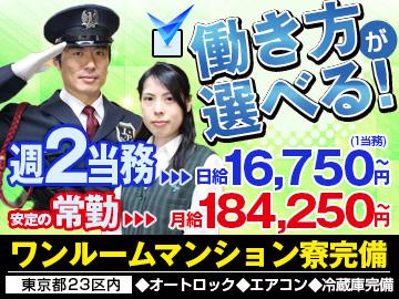 ジャパンパトロール警備保障(株)のアルバイト情報