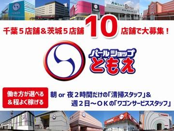 『パールショップともえ』 千葉・茨城10店舗合同募集のアルバイト情報