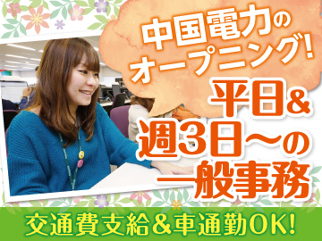 (株)ベルシステム24松江ソリューションセンター/009-60118のアルバイト情報