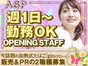 ★日給1万円以上×【昼だけ】【夜だけ】&週1日〜OK!