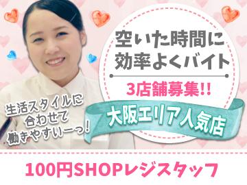 (株)ベルーフ 大阪エリア3店舗合同募集のアルバイト情報