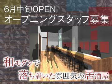 旬鮮酒場 玄 GEN (株)アットホープのアルバイト情報