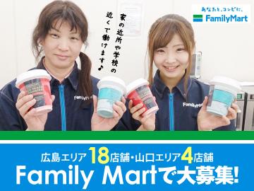 ファミリーマート 広島・山口22店舗(下花商事株式会社)のアルバイト情報