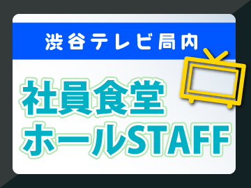 東急ファシリティサービス株式会社のアルバイト情報