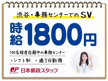 日本郵政スタッフ株式会社 01098のアルバイト情報