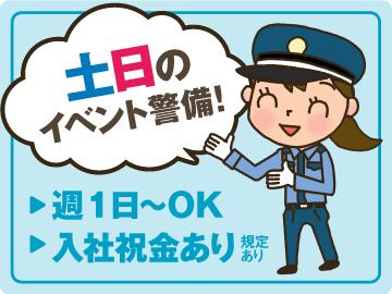 西日本トラストセフティ(株)のアルバイト情報