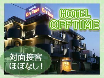 ホテル オフタイムのアルバイト情報
