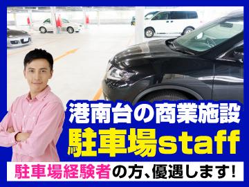 シンテイトラスト株式会社 横浜支社のアルバイト情報