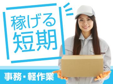 ヤマト・スタッフ・サプライ株式会社 鹿児島営業所のアルバイト情報