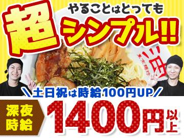 東京麺珍亭本舗 & うだつ食堂のアルバイト情報