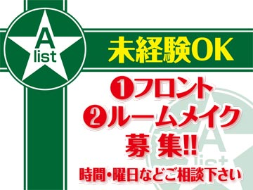 Hotel A-listのアルバイト情報
