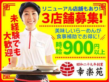 長野徳間店が6月7日リニューアルオープン★