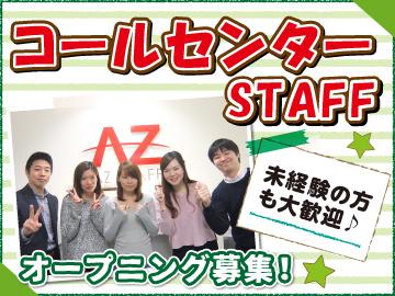 株式会社アズスタッフ 宮崎コールセンターのアルバイト情報