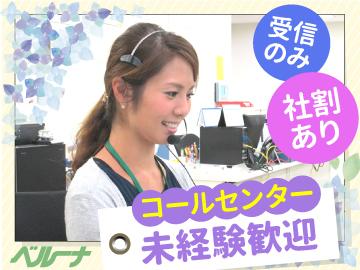 株式会社ベルーナ  岩槻コールセンターのアルバイト情報