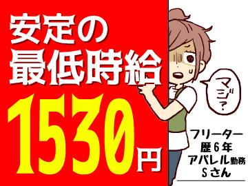 株式会社日本パーソナルビジネス東日本営業部(新宿支店)のアルバイト情報