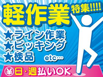 株式会社サウンズグッド福岡オフィス(FKO-0068)のアルバイト情報