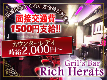 Girl's Bar Rich Hearts ■千葉店 ■西船橋店 ■船橋店のアルバイト情報