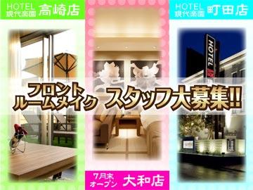 HOTEL現代楽園 3店舗のアルバイト情報