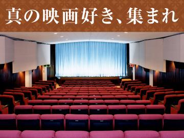 飯田橋ギンレイホール(株式会社 ギンレイシネマックス)のアルバイト情報