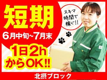 ヤマト運輸(株) 北摂ブロック 「068003」のアルバイト情報