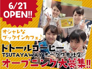ドトールコーヒーショップ TSUTAYA WAY オークワ本社店のアルバイト情報