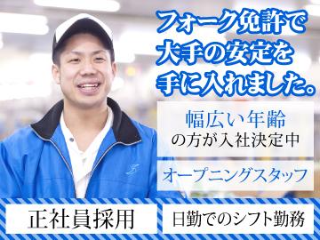 シモハナ物流株式会社 鶴ヶ島営業所のアルバイト情報